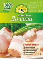 Приправа к салу, Organic, ТМ Dr.Igel, 20 г