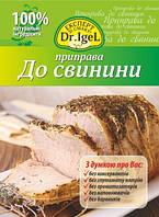 Приправа к свинине, Organic, ТМ Dr.Igel, 20 г