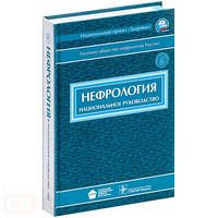 Мухин Н.А. Нефрология + СD. Национальное руководство