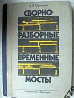 Кручинкин А.В. Сборно-разборные временные мосты