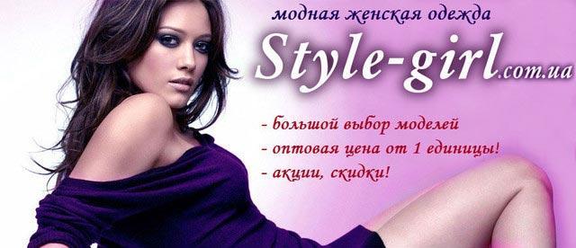 """""""Стильная девушка"""" интернет магазин модной женской одежды"""