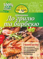 Приправа к блюдам на гриле и барбекю, Organic, ТМ Dr.Igel, 20 г