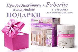 Присоединяйтесь к Faberlic – получайте подарки!