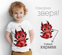 """Футболка детская с потайным карманом """"Tiny Dragon Кids"""""""