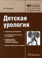Пугачев А.Г. Детская урология