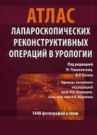 Рамалингам М., Пател В.Р. Атлас лапароскопических реконструктивных операций в урологии