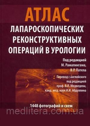 Рамалингам М., Пател В.Р. Атлас лапароскопических реконструктивных ...