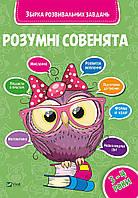 Розумні совенята 3-4 роки(укр)Збірка розвивальних завдань для малят