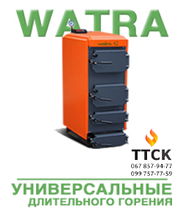 Твердотопливные котлы длительного горения КОТэко WATRA (17-1000 кВт)