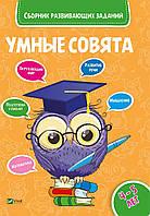 Умные совята Сборник развивающих заданий 4-5 года (рус)