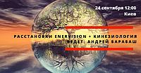 Киев. 24.09 12:00. Расстановки Enervision+Кинезиология