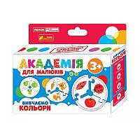 Пазлы для малышей 6347 «Академия для малышей.Изучаем цвета» 13152011У Ranok Creative