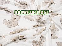Детский махровый плед одеялко 120х100 см (мягкая, не петельная махра пушистая на ощупь) 3836 Бежевый