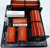 X-2188 (400 W) (НЧ-ВЧ) 1000 Гц, фото 1