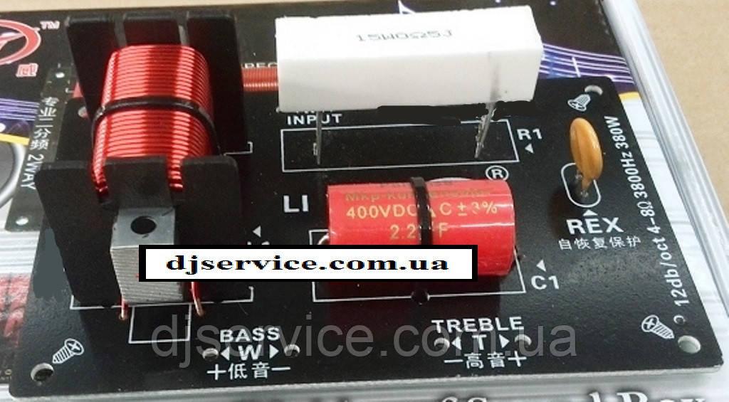 S-222 (380 W) (НЧ-ВЧ) 3800 Гц