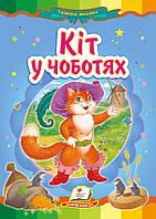 Кіт у чоботях   Картон А5 , 9786177160532
