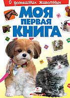 Моя первая книга. О домашних животных      ,9789669135308