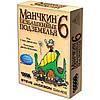 Настольная игра Манчкин 6. Безбашенные Подземелья (Munchkin 6: Demented Dungeons)