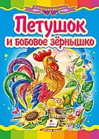Петушок и бобовое зернышко   Картон А5 ,9786177160938