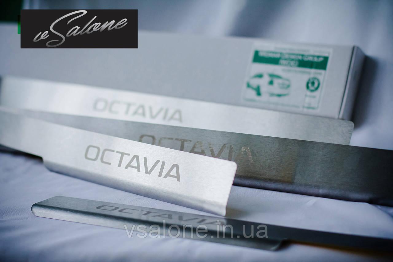 Накладки на пороги для Skoda Octavia А5 (2004-2013)