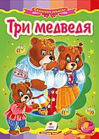 Три медведя   Картон А5 ,9786177166473