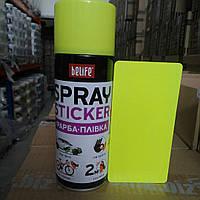 Жидкая резина BeLife Spray-sticker R1005 Желтый матовый , Лимон