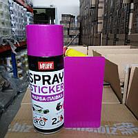 Жидкая резина BeLife Spray-sticker R1013 Фиолетовый матовый