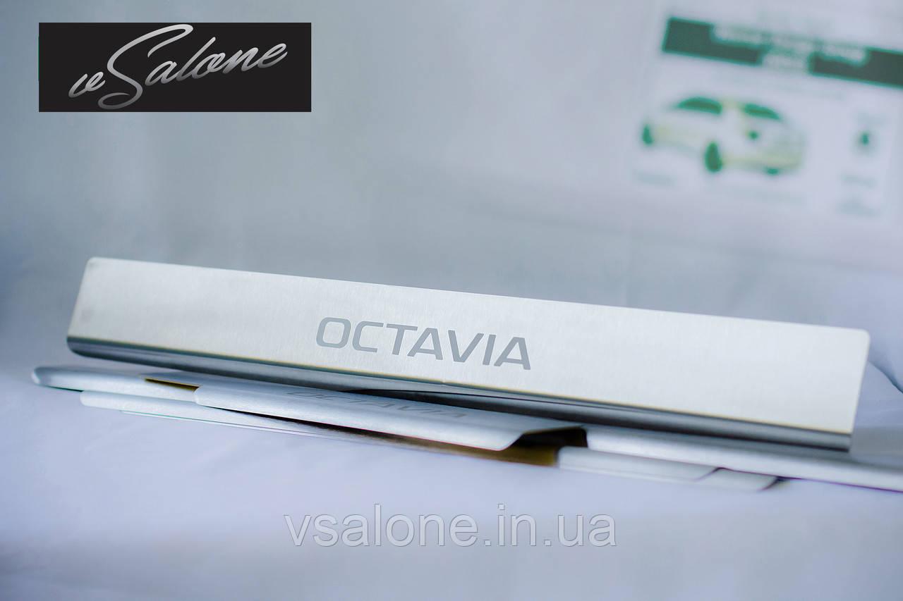 Накладки на пороги для Skoda Octavia A7 (2013+)