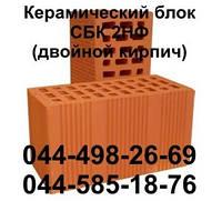 Кирпич двойной СБК 2NF (2НФ)