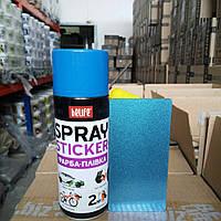 Жидкая резина BeLife Spray-sticker BS03 хамелеон морская волна , синий , фиолетовый