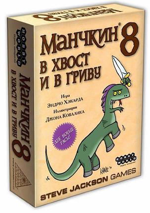 Настольная игра Манчкин 8. В хвост и в гриву (Munchkin 8. Half Horse, Will Travel), фото 2