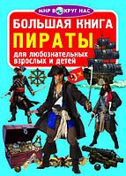 Большая книга.Мир вокруг нас. Пираты