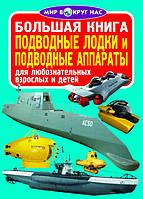 Большая книга.Мир вокруг нас. Подводные лодки и подводные аппараты
