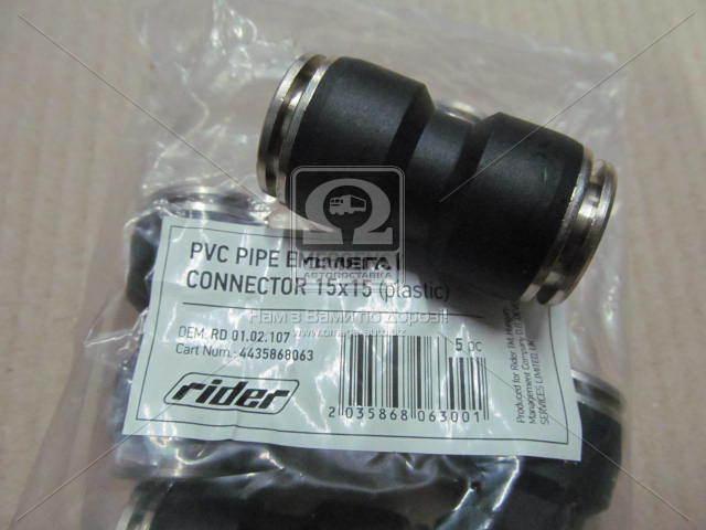 З'єднувач аварійний 15х15 пласт. трубки ПВХ (RIDER)