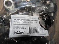 З'єднувач аварійний метал. (зовн. різьба) M16x1.5 d-12 трубки ПВХ (в-во RIDER)
