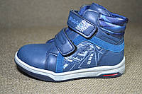 Ботинки синие для мальчика Bessky 22р-27р