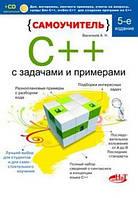 Самоучитель C++ с примерами и задачами (по стандартам C++14 и C++17), 5-е издание.  Васильев А.Н.