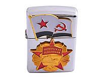 Зажигалка карманная Октябрьская революция (острое пламя) AL2081-3