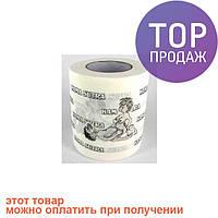 Туалетная бумага Камасутра / подарки для взрослых