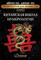 Нумерология, как профессия. Китайская школа нумерологии. Книга 3. - Айрэн По, Джули По