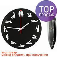 Часы настенные Камасутра / подарки для взрослых