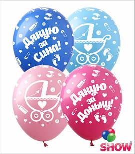 """Латексные воздушные шары с рисунком """"Дякую за сина! Дякую за доньку!"""", диаметр 12 дюмов (30 см.), печать шелко"""