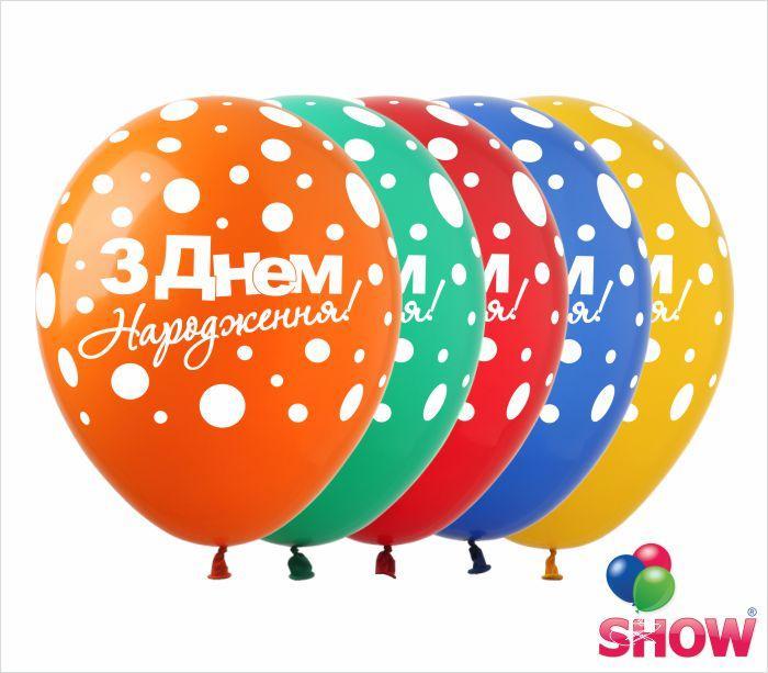 """Латексні повітряні кулі з малюнком """"З Днем Народження горошок"""", діаметр 12 дюмовий (30 див), друк, шовкографія"""