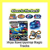 Игра Конструктор Magic Tracks 165 деталей