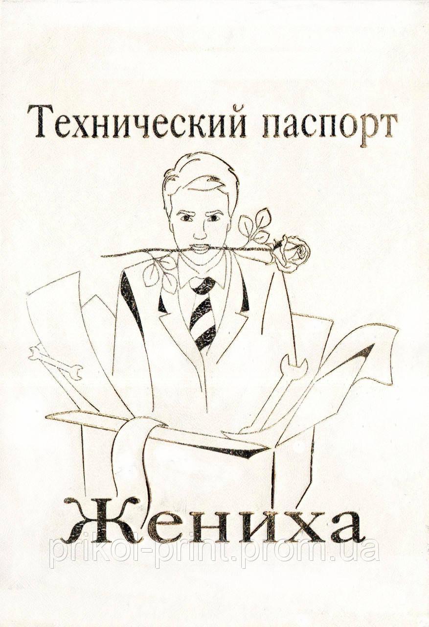 Свадебный диплом Технический паспорт Жениха цена грн  Свадебный диплом Технический паспорт Жениха Прикол Принт в Киеве