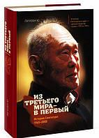 Из третьего мира - в первый. История Сингапура 1965-2000 - Ли Куан Ю