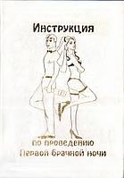 """""""Инструкция по проведению Первой брачной ночи"""""""