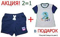 Костюм для мальчика Mayoral 68см (6 мес) шорты и футболка