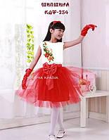 Заготовка детского костюма для вышивки КДФ-254. ШИПШИНА
