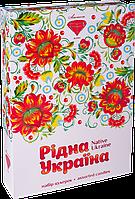 """Сувенирный набор конфет """"Рідна Україна"""", 500г."""
